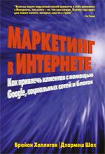 Купить книгу почтой в интернет магазине Книга Маркетинг в Интернете: как привлечь клиентов с помощью Google, социальных сетей и блогов. Халлиган