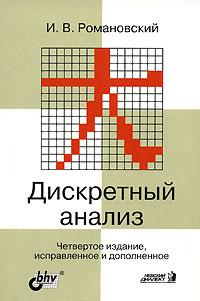Купить Книга Дискретный анализ: Учебное пособие для студентов 4-е изд. Романовский