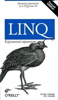 Купить Книга LINQ. Карманный справочник. Албахари