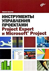 Купить книгу почтой в интернет магазине Книга Инструменты управления проектами: Project Expert и Microsoft Project. Культин