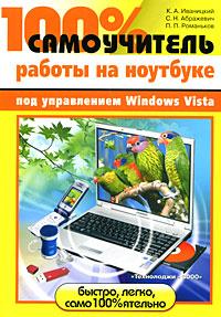 Купить книгу почтой в интернет магазине Книга 100% самоучитель работы на ноутбуке. Иваницкий