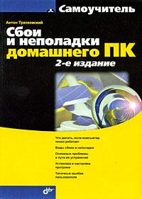 Книга Самоучитель Сбои и неполадки домашнего ПК. 2-е изд. Трасковский