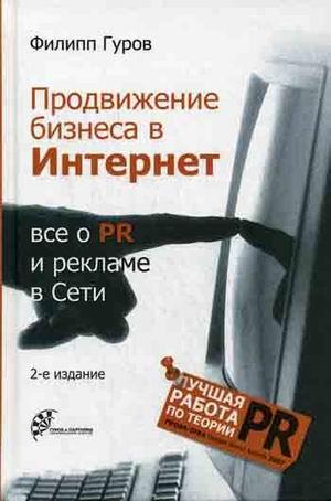 Купить книгу почтой в интернет магазине Книга Продвижение бизнеса в Интернет: все о PR и рекламе в сети. 2-е изд. Гуров
