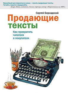 Купить книгу почтой в интернет магазине Книга Продающие тексты. Как превратить читателя в покупателя. Сергей Бернадский