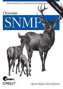 Купить книгу почтой в интернет магазине Книга Основы SNMP. Шмидт, Мауро