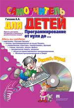Купить книгу почтой в интернет магазине Книга Программирование от нуля до ... Самоучитель для детей. Галахов Александр
