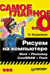 Купить книгу почтой в интернет магазине Книга Рисуем на компьютере: Word, Photoshop, CorelDRAW, Flash. Куприянов