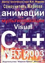 Купить книгу почтой в интернет магазине Книга Самоучитель Жаркова по анимации и мультипликации в Visual C++.NET 2003. Жарков