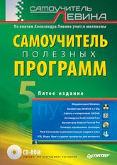 Книга Самоучитель полезных программ. 5-е изд. Левин (+CD)