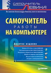 Купить книгу почтой в интернет магазине Книга Самоучитель работы на компьютере. 10-е изд. Левин
