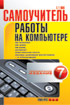 Купить книгу почтой в интернет магазине Книга Самоучитель работы на компьютере. 7-е изд. Вовк