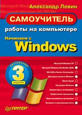 Книга Самоучитель работы на компьютере. Начинаем с Windows. 3-е изд. Левин