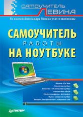 Купить книгу почтой в интернет магазине Книга Самоучитель работы на ноутбуке. Левин