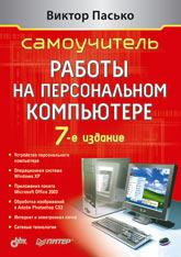 Купить книгу почтой в интернет магазине Книга Самоучитель работы на персональном компьютере. 7-е изд. Пасько