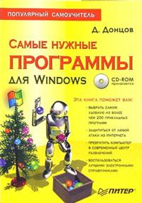 Купить книгу почтой в интернет магазине Книга Самые нужные программы для Windows. Популярный самоучитель. Донцов (+CD)