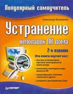 Книга Устранение неполадок ПК дома. Популярный самоучитель. 2-е изд. Ватаманюк