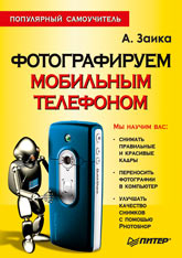 Книга Фотографируем мобильным телефоном. Популярный самоучитель. Заика