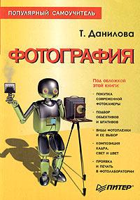 Купить книгу почтой в интернет магазине Книга Фотография. Популярный самоучитель. Данилова