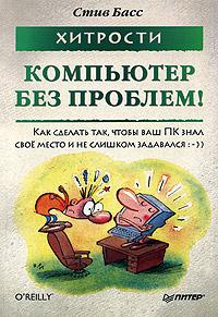 Купить книгу почтой в интернет магазине Книга Хитрости. Компьютер без проблем! 2-е изд. Басс