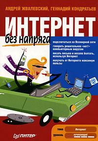 Купить книгу почтой в интернет магазине Книга Интернет без напряга. Жвалевский