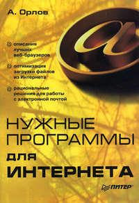 Купить книгу почтой в интернет магазине Книга Нужные программы для Интернета. Орлов