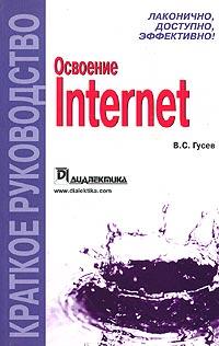 Купить книгу почтой в интернет магазине Книга Освоение Internet. Краткое руководство. Гусев