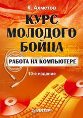 Купить книгу почтой в интернет магазине Книга Работа на компьютере. Курс молодого бойца. 10-е изд. Ахметов