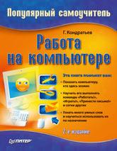 Купить книгу почтой в интернет магазине Книга Работа на компьютере. Популярный самоучитель. 2-е изд. Кондратьев