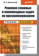 Купить книгу почтой в интернет магазине Книга Решение сложных и олимпиадных задач по программированию: Учебное пособие. Долинский