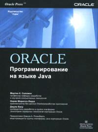 Купить книгу почтой в интернет магазине Книга ORACLE Программирование на языке Java. Соломон