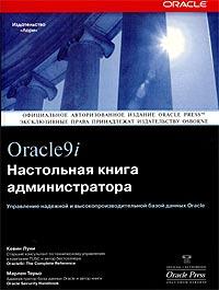 Книга ORACLE9i. Настольная книга администратора. Луни