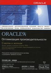 Купить книгу почтой в интернет магазине Книга Oracle 9i Оптимизация производительности. Советы и методы. Нимик