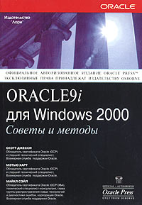 Купить Книга Oracle 9i для Windows 2000. Советы и методы. Джесси