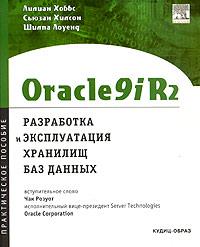 Купить книгу почтой в интернет магазине Книга Oracle 9iR2: разработка и эксплуатация хранилищ баз данных. Хоббс