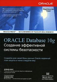 Купить книгу почтой в интернет магазине Книга Oracle Database 10g   Создание эффективной системы  безопасности. Нокс