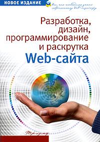 Купить книгу почтой в интернет магазине Книга Разработка, дизайн, программирование, тестирование и раскрутка Web-сайта. Фролов
