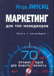 Купить книгу почтой в интернет магазине Книга Маркетинг для топ-менеджеров. Липсиц
