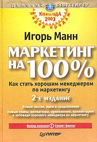 Купить книгу почтой в интернет магазине Книга Маркетинг на 100%. Как стать хорошим менеджером. 2-е изд. Манн. Питер