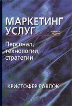 Купить книгу почтой в интернет магазине Книга Маркетинг услуг: персонал, технология, стратегия. 4-е изд. Кристофер Лавлок