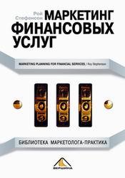 Купить книгу почтой в интернет магазине Книга Маркетинг финансовых услуг. Стефенсон