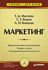Купить книгу почтой в интернет магазине Книга Маркетинг. Учебник для ВУЗов. Маслова. Питер