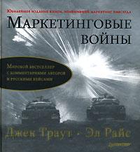 Купить книгу почтой в интернет магазине Книга Маркетинговые войны. Юбилейное издание. Райс