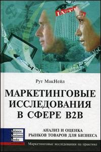 Купить книгу почтой в интернет магазине Книга Маркетинговые исследования в сфере В2В. Рут МакНейл