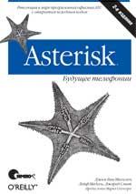 Книга Asterisk: будущее телефонии. Меггелен