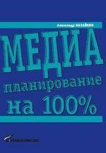 Купить книгу почтой в интернет магазине Книга Медиапланирование на 100% 2- е изд. Назайкин