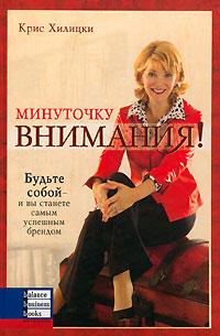 Купить книгу почтой в интернет магазине Книга Минуточку внимания! Хилицки