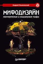 Купить книгу почтой в интернет магазине Книга Мифодизайн: коммерческие и социальные мифы. Ульяновский