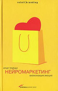 Купить книгу почтой в интернет магазине Книга Нейромаркетинг: Визуализация эмоций. Трайндл