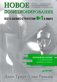 Книга Новое позиционирование. Все о бизнес-стратегии № 1 в мире. Траут