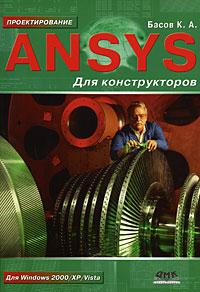 Купить книгу почтой в интернет магазине Книга ANSYS для конструкторов. Басов